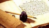 مفهوم المعرفة لغة واصطلاحا