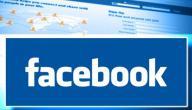 كيفية حذف الفيس بوك الخاص بي نهائيا