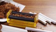ماهي مكونات السيجارة