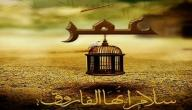 عمر بن الخطاب وفاته