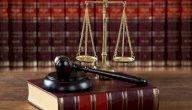 مفهوم العدالة الانتقالية