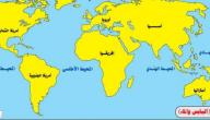 ماهي اكبر القارات