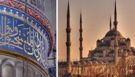 كم عدد المسلمين في تركيا
