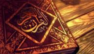 ماهو عدد سور القرآن الكريم