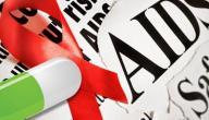 كيفية الوقاية من مرض الايدز