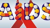 ما هو سبب مرض الايدز