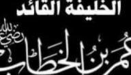 معلومات عن سيدنا عمر ابن الخطاب