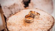 أسباب نجاح الزواج