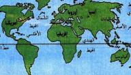 عدد القارات واسمائها
