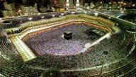 عدد ابواب الحرم المكي واسمائها