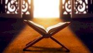 مفهوم الدين لغة واصطلاحا
