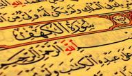 فوائد كل سورة من سور القران الكريم
