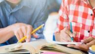 مفهوم المنهج الدراسي