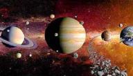 عدد اقمار المجموعة الشمسية