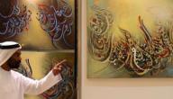 ثقافة عربية عامة