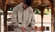 كيفية التشهد في الصلاة
