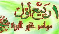 في أي عام ولد الرسول محمد؟
