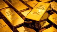 طريقة صنع الذهب