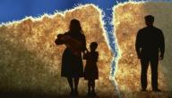 بحث حول الطلاق