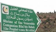 أين مات بلال بن رباح