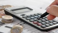 بحث عن الموازنة العامة للدولة