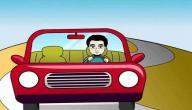 السفر في المنام بالسيارة