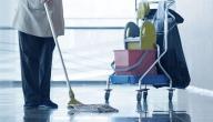 المحافظة على النظافة