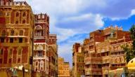 بماذا تشتهر اليمن