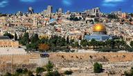 بحث عن مدينة القدس