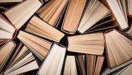 أجمل الكتب الثقافية