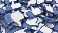 زيادة عدد الإعجابات في الفيس بوك