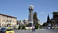 السفر إلى حمص