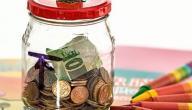 أسهل الطرق لتوفير أموالك