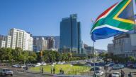 السفر إلى جنوب إفريقيا للعمل