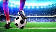أضرار كرة القدم