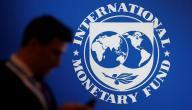 بحث حول صندوق النقد الدولي