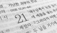 أسهل طريقة لتعلم اللغة الكورية
