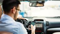 استخدام الهاتف النقال أثناء القيادة