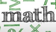 أصعب معادلة رياضيات