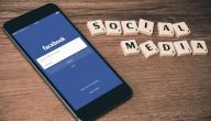 طريقة إنشاء حساب على فيس بوك