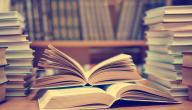 أجمل الكتب والروايات