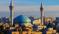 أفضل الأماكن في عمان الأردن