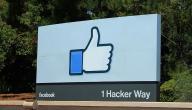 طرق اختراق الفيس بوك