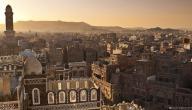 كم تبلغ مساحة اليمن