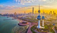 كم تبلغ مساحة الكويت