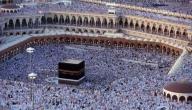 أين تقع مكة المكرمة