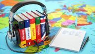 أهم اللغات التي يجب تعلمها