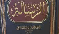 أول كتاب للشافعي