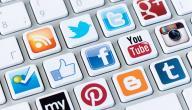 بحث عن برامج التواصل الاجتماعي