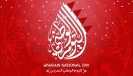 تاريخ العيد الوطني البحريني